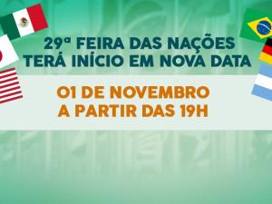 29ª Feira das Nações terá início na próxima quarta-feira
